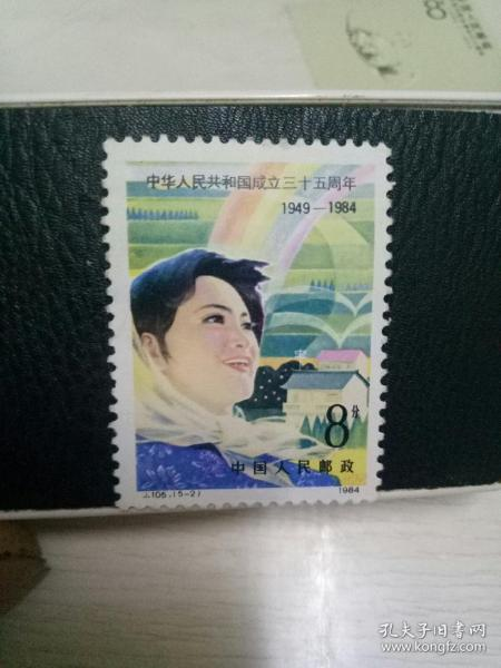 J105中华人民共和国成立35周年纪念邮票