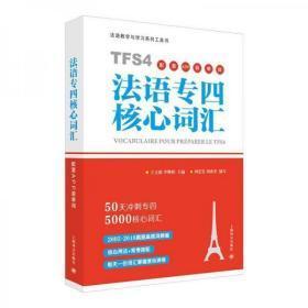 法语专四核心词汇配套APP背单词