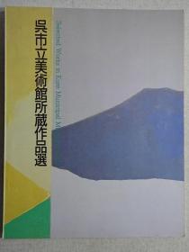 超值特价 吴市立美术馆所藏作品选  日本画岩彩画日本油画及部分雕塑、版画作品集 日文原版现货