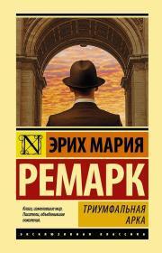 凯旋门 (Arc de Tfiomphe) 《凯旋门》是德国作家雷马克创作的长篇小说,1946年在美国出版。小说以第二次世界大战为背景,叙述一个反法西斯的德国医生流亡巴黎后的种种遭遇。 外科医生拉维克因隐藏一名犹太作家而被盖世太保逮捕,受尽折磨;后逃出集中营,流亡法国,过着朝不保夕、随时会被驱逐出境的不安定的生活。一天晚上他在塞纳河畔邂逅一位流离失所的女演员琼恩,两人因境遇相同而彼此相爱。
