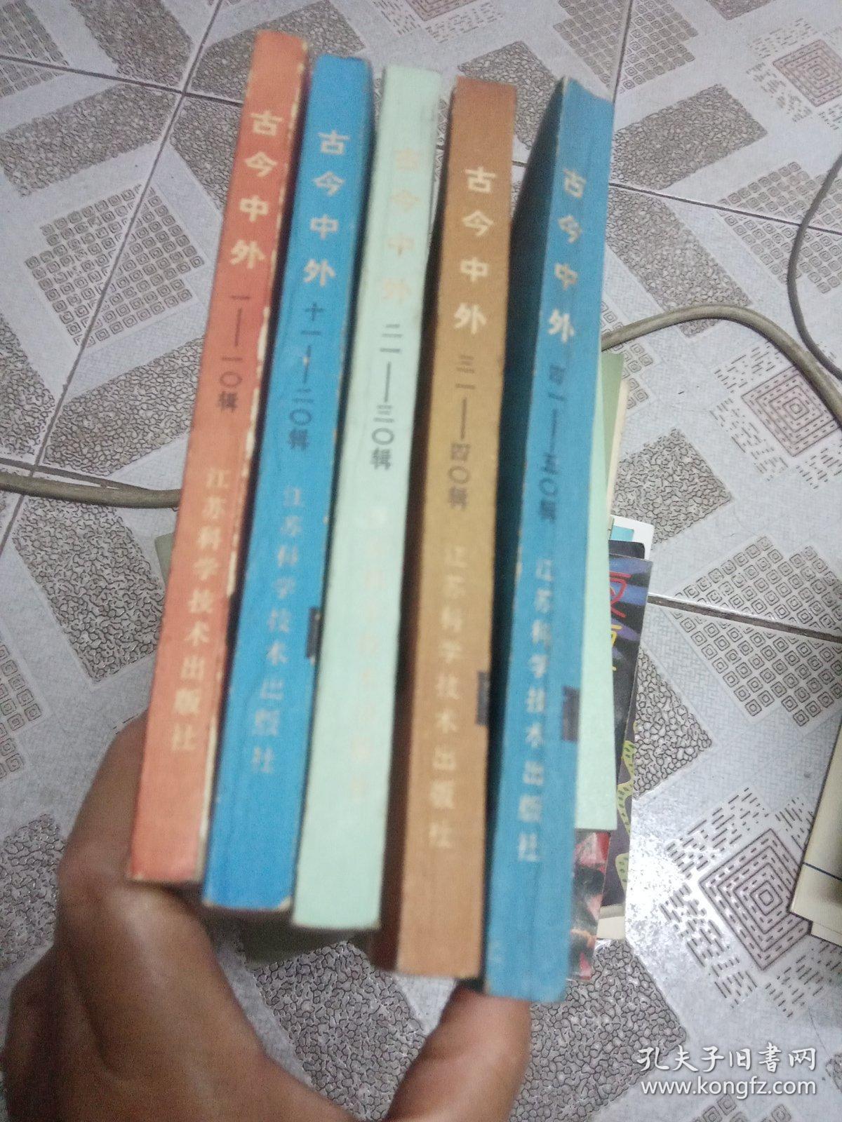 古今中外(1-10辑、11-20、21-30、31-40、41-50辑合订本)5册