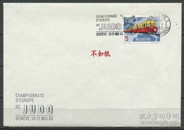 瑞士邮票 1963年 获得欧洲柔道比赛冠军纪念封 贴电车 H7