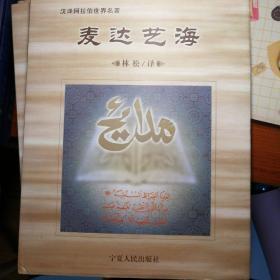 哲赫忍耶:麦达艺海 林松 译