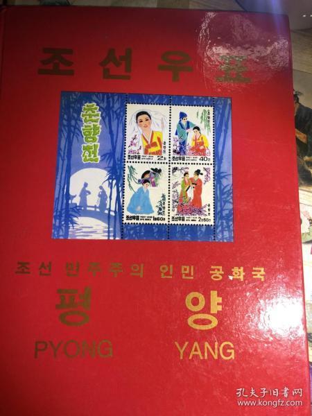 韩国邮票集
