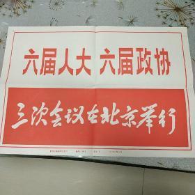 新华社老照片(六届人大,六届政协三次会议展览照片六张)