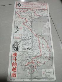 战斗的越南, 稀少战报地图 ,带毛语录和头像
