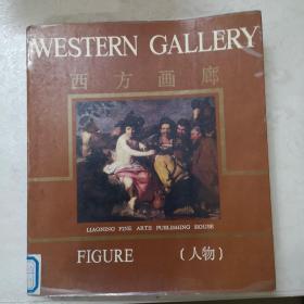 西方画廊:人物(馆藏书)仅发行1000册。