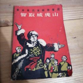 革命现代京剧样板戏智取威虎虎山,1967年