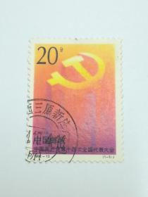 1992-13中共十四代会(带戳)