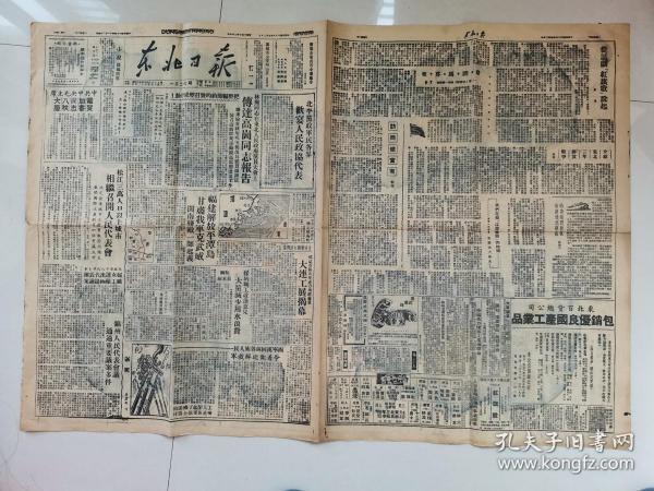 东北日报.民国38年9月20日(好像是解放初期的资料影印版)