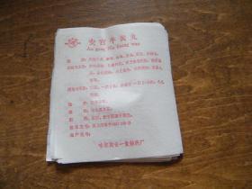 80年代哈尔滨世一堂安宫牛黄丸说明书(20张合售)保真