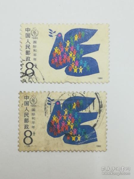 j128国际和平年邮票2枚,带戳