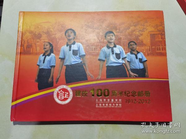 上海市盲童学校建校一百周年纪念邮册:壬辰年生肖龙票、古代书院(2009-27)、文房四宝2006-23、中国古代书法2011-6、古典乐器2002-4、个性化邮票、纪念封