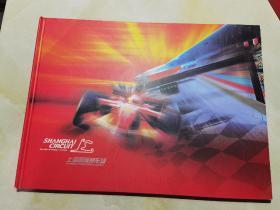 上海国际赛车场纪念邮册(两版个性化邮票面值80分、一枚纪念封)