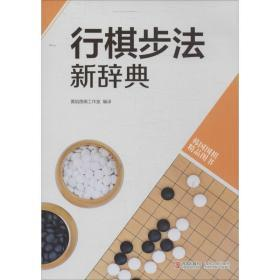 韩国围棋精品图书:行棋步法新辞典