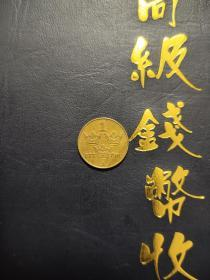 外国硬币瑞典《1942》年一偶尔满50元包邮。