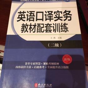 英语口译实务教材配套训练(二级)(新版)