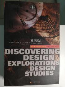 发现设计:设计研究探讨(设计史与物质文化译丛)