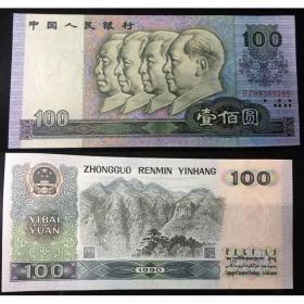 第四套人民币1990年版壹百圆   永久保真 支持鉴定