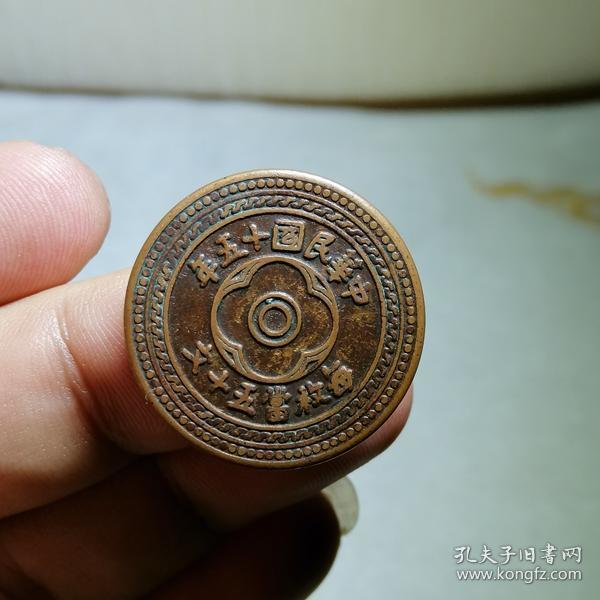 天津造币厂 民国十五年 中孔满穿试样 稀少美品