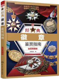 经典徽章鉴赏指南(金装典藏版)