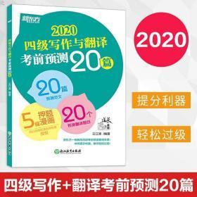 新东方(2020)四级写作与翻译考前预测20篇
