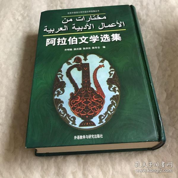 阿拉伯文学选集