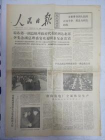 人民日报1976年12月9日(1-4版)