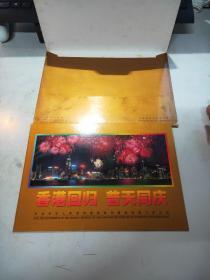 香港回归祖国(金箔小型张)50元邮票