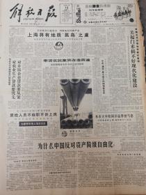 《解放日报》【为什么中国反对资产阶级自由化?团中央号召学习雷锋,三月四日为学雷锋活动日】
