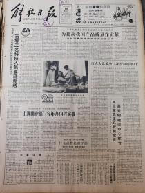 《解放日报》【国务院、中央军委任免武警总部干部;受欢迎的家庭化分娩室,有照片】