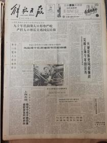 《解放日报》【上海自行车四厂的飞达牌内燃机助力车照片;新疆建设兵团已成大型群体企业,国务院批准享有计划单列的某些权利】