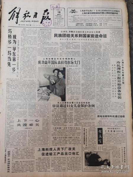 """《解放日报》【世界上最大的脱胎茶壶日前在福建茶艺馆展出,有照片;中国红十字会五大在京召开;""""燕舞""""收录机打进国际市场】"""