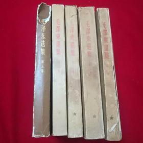 毛泽东选集【全五卷大32开】1-4册竖版本, 第5册是横版(出版日期见描述)