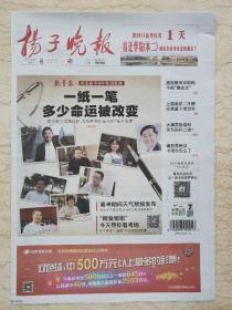《扬子晚报》2017.6.6【致青春,恢复高考40年特别策划】