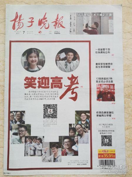《扬子晚报》2017.6.7【笑迎高考】