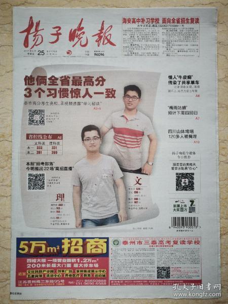 《扬子晚报》2017.6.25【李天宇 潘慰慈 他俩全省最高分】