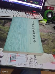 中医证候鉴别诊断学