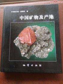 中国矿物及产地