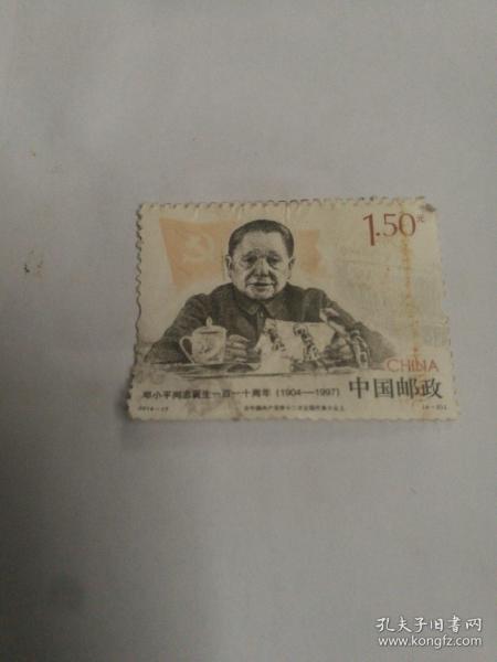 邓小平同志诞生一百一十周年(1904--1997),品相如图,以图中实物件为准!