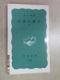 日文书    日本の历史  下  共248页     小32开