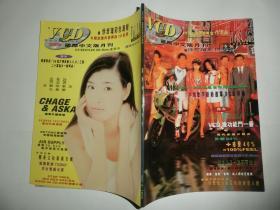 VCD---2期 附徐若瑄8开海报