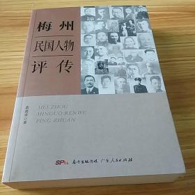 客家文献:梅州民国人物评传