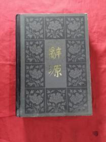 辞源(修订本)(第二册)(精装16开,1980年1版1印)