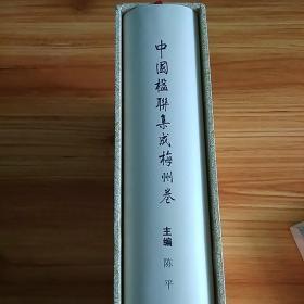 中国.楹联集成 梅州卷