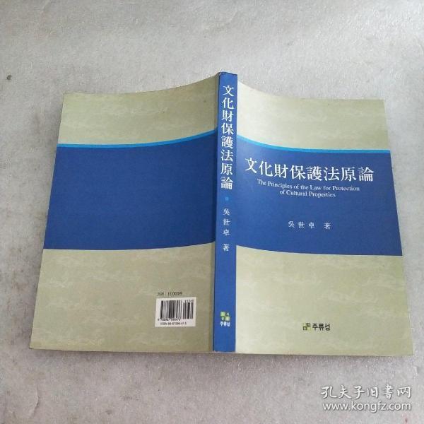 文化财保护法原论(韩文原版)