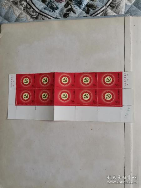 1997一14中国共产党第十五届全国人大邮票