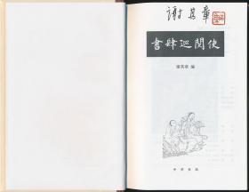 【谢其章签名钤印本】书肆巡阅使(中华2020年版·布脊精装)