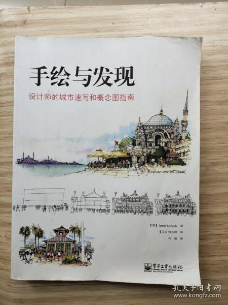 手绘与发现:设计师的城市速写和概念图指南
