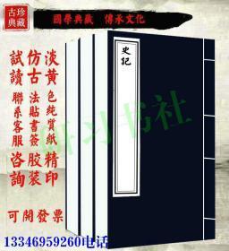 【复印件】史记-新中学文库-王云五-朱经农-庄适-胡怀琛-叶绍钧